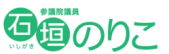 石垣のりこオフィシャルサイト